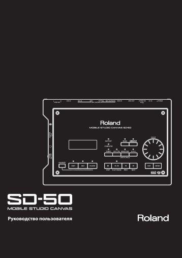 Использование SD-50 в качестве аудиоинтерфейса - Roland