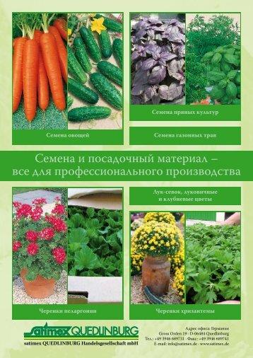 Семена и посадочный материал – все для ... - Satimex