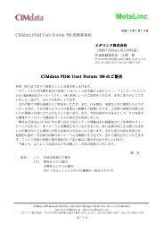 CIMdata PDM User Forum '99のご報告 - メタリンク株式会社(MetaLinc ...
