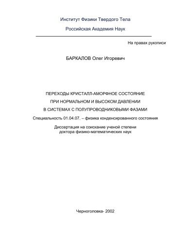 Институт Физики Твердого Тела Российская Академия Наук ...