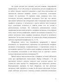 Институт Физики Твердого Тела Российская Академия Наук ... - Page 6