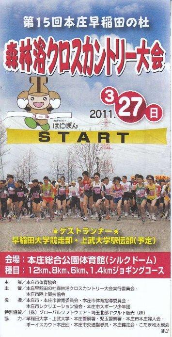 Page 1 Page 2 時 平成23年3月27日 (日) 5回 本庄早稲田の社森林浴 ...