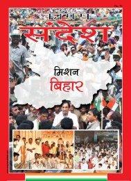 July 2010 - Congress Sandesh