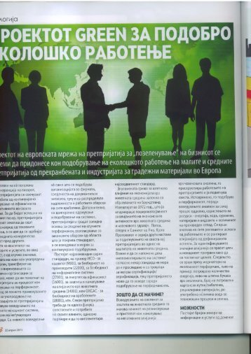 GREEN article How to improve environmental performance of