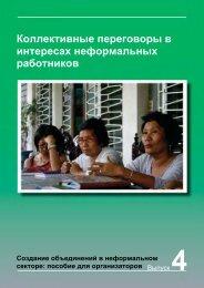 Коллективные переговоры в интересах ... - Inclusive Cities