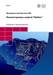 """Полный привод с муфтой """"Haldex"""""""