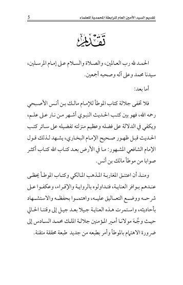 تقديم السيد الأمين العام للرابطة المحمدية للعلماء