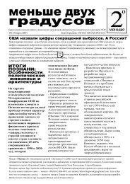 Бюллетень климатических переговоров в Бонне от 30 марта ...