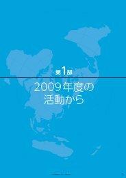 第1部:2009年度の活動から - 一般財団法人 日本国際協力システム