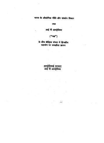 """भारत 'के औद्योगिक नीति"""" और 'सवर्घन' विभाग"""