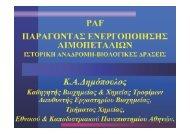 αρχείο PDF, 7,1 MB