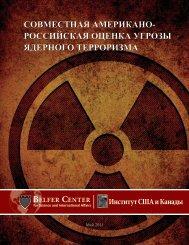 российская оценка угрозы ядерного терроризма с - Belfer Center ...