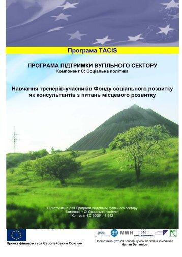 Спільноти Львівської області (26 вересня – 02 жовтня 2010 р.) [pdf
