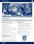 빅토리아 국제 고등학교 프로그램 - Victoria International High School - Page 2