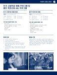 빅토리아 국제 고등학교 프로그램 - Victoria International High School - Page 3