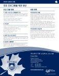 빅토리아 국제 고등학교 프로그램 - Victoria International High School - Page 4