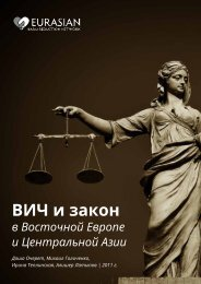 ВИЧ и закон - Eurasian Harm Reduction Network
