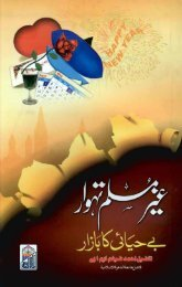 KitaboSunnat.com -- Ghair Muslim Tehwar