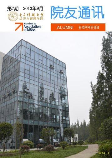 第7期2013年9月 - 电子科技大学经济与管理学院