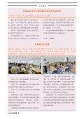 第7期2013年9月 - 电子科技大学经济与管理学院 - Page 6