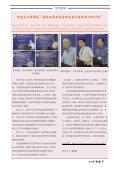 第7期2013年9月 - 电子科技大学经济与管理学院 - Page 7