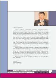 Буклет, посвященный 20-летию ООО «Ямбурггаздобыча - Газпром