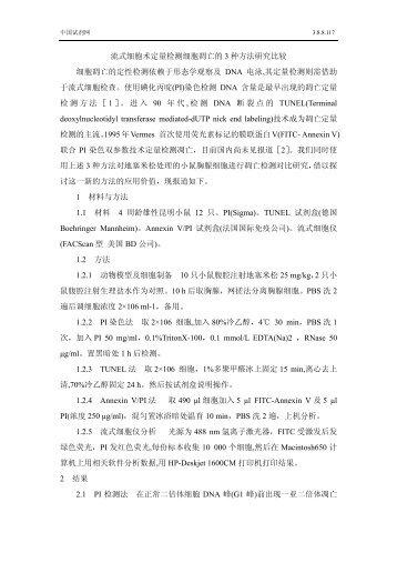 流式细胞术定量检测细胞凋亡的3 种方法研究比较细胞凋 ... - 中国试剂网