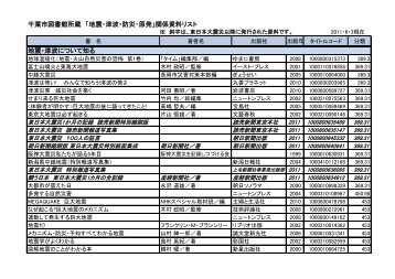 千葉市図書館所蔵 「地震・津波・防災・原発」関係資料リスト 地震・津波 ...