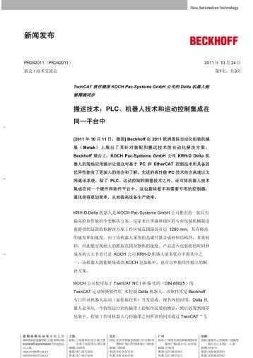 PDF文件下载 - Beckhoff.com.cn