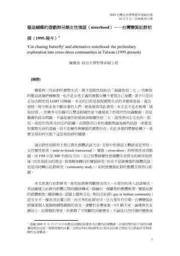 台灣變裝社群初探 - 政大公共(個人)