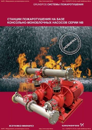 Системы пожаротушения на базе консольно-моноблочных ...