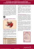 Системы пожаротушения на базе консольно-моноблочных ... - Page 2