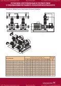 Системы пожаротушения на базе консольно-моноблочных ... - Page 4