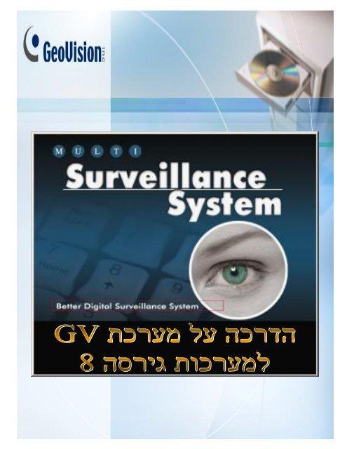 הדרכה על מערכת GV