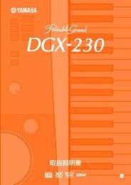 DGX-230 取扱説明書