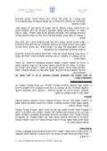 לצפיה במכרז - Israel Ministry of Foreign Affairs - Page 6
