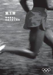 ダウンロード 第1章 - 日本オリンピック委員会