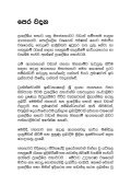 Sinhala - Transparency International Sri Lanka - Page 5