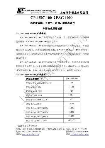 CP-1507-100 PDF文档下载 - 上海坪尧贸易有限公司