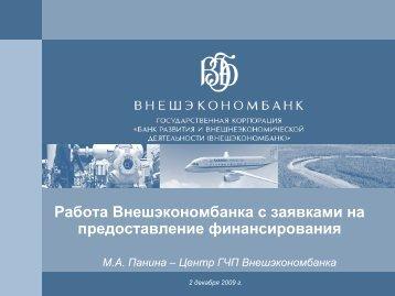 презентация - Внешэкономбанк