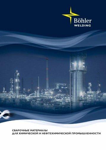 Сварочные материалы для химической и нефтехимической ...