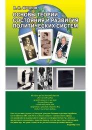 Скачать книгу в формате PDF.