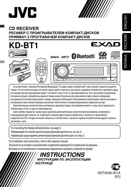 KD-BT1 - JVC