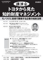 トヨタから見た 知的財産マネジメント - 大阪工業大学