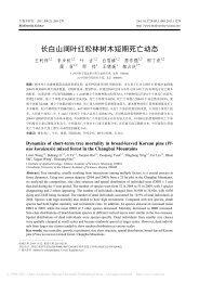 长白山阔叶红松林树木短期死亡动态 - 中国森林生物多样性监测网络