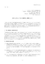 「2011経営方針」の概要について - 日本テレビホールディングス株式会社