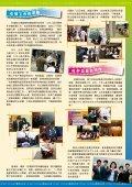 第22期(2008年5月號刊) - 廉政公署 - Page 3