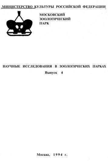 министерство культуры российской федерации московский ...