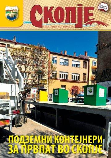 Број 28 24.04.2013 - Град Скопје