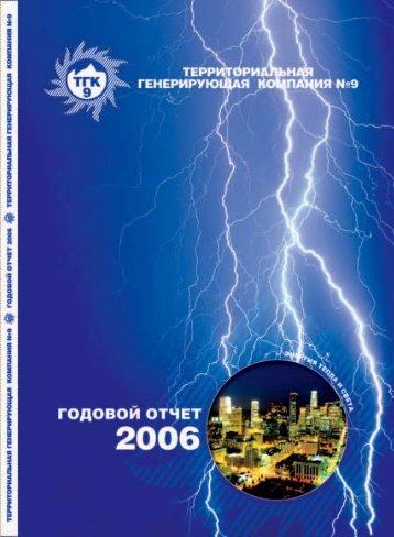за 2006 год, 3658 Кб - Территориальная Генерирующая ...